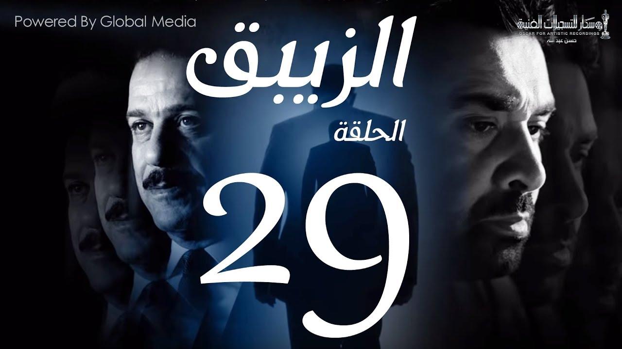 مسلسل الزيبق HD الحلقة 29- كريم عبدالعزيز وشريف منير