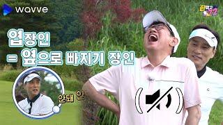 [선공개] 이승엽X박사장 '빅토리 장~단!' 해저드 맛…