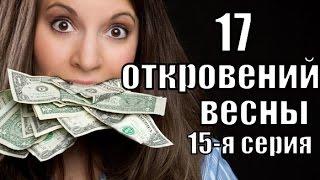 17 ОТКРОВЕНИЙ ВЕСНЫ (15-я серия). Вы работаете на деньги, или деньги работают НА ВАС?