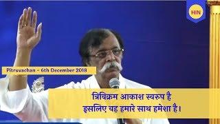 Sadguru Shree Aniruddha's Pitruvachan - 6th December 2018