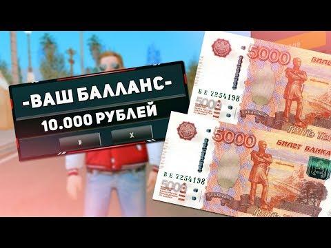 КУПИЛ АКК МАЖОРА С ДОНАТ СЧЕТОМ 10.000 RUB В GTA SAMP