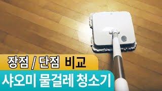 샤오미 전동 물걸레 청소기 써보니, 과연? xiaomi electric mop