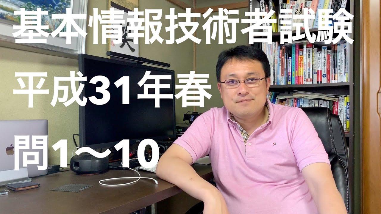 基本情報技術者試験 平成31年春 問1〜10 - YouTube