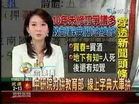 臺灣教育部 國語辭典 買春 - YouTube