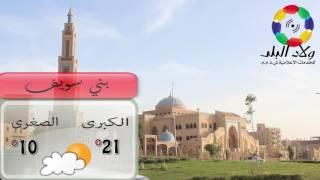 فيديو| طقس مشمس على محافظة بني سويف اليوم الأحد | السوايفة
