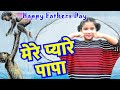 Fathers Day Poem In Hindi | Poem On Fathers Day | मेरे प्यारे पापा | Papa In Hindi |Fathers Day 2021