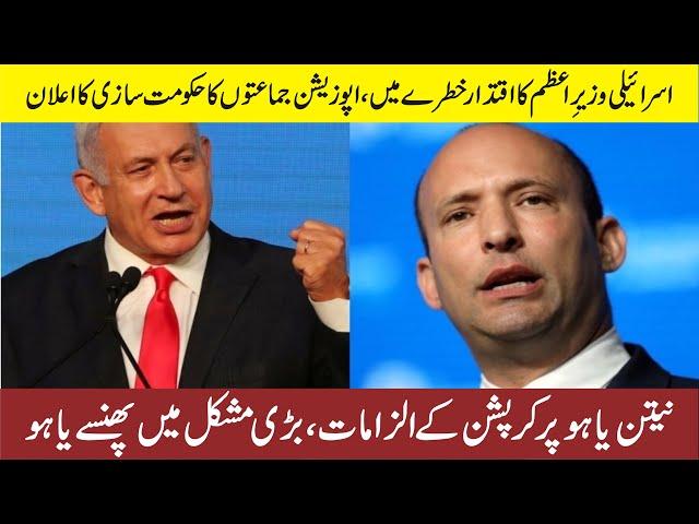اسرائیلی وزیرِ اعظم کا اقتدار خطرے میں، اپوزیشن جماعتوں کا حکومت سازی کا اعلان