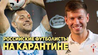 Российские футболисты на карантине 10 ФАКТОВ
