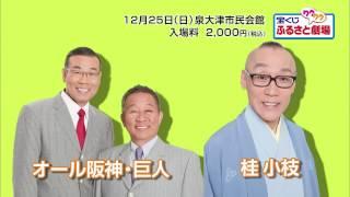 宝くじふるさとワクワク劇場in泉大津市民会館のCMです。 (第1部)お笑...