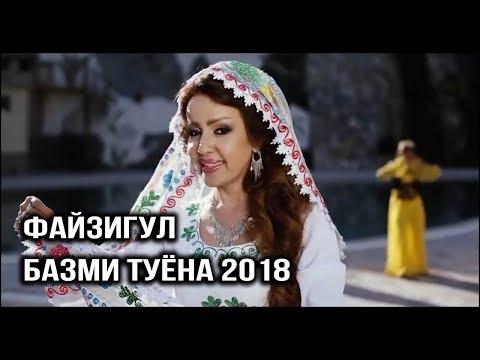 ФАЙЗИГУЛ ЮСУПОВА MP3 СКАЧАТЬ БЕСПЛАТНО