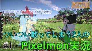 【Minecraft】ついつい歌ってしまう2人のPixelmon実況 Part1