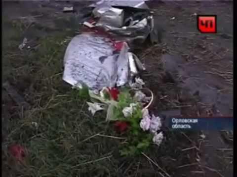 Свадебный кортеж попал в аварию орловская область погибшие