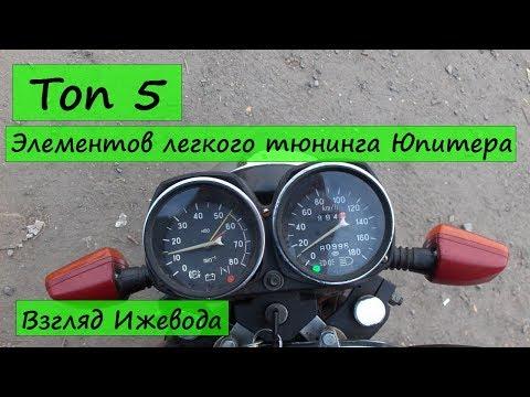 Тюнинг мотоцикла иж юпитер 5 своими руками