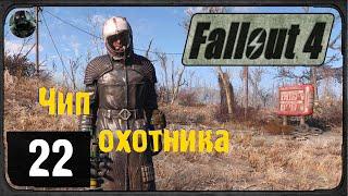 Fallout 4 - 22 - Чип охотника