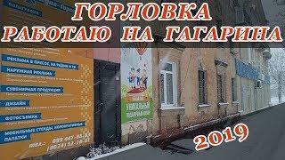 Горловка-2019. Работаю на Гагарина)