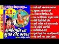Ramdevpir Bhajan || Rohit Thakor || Ramdevpir || Ramdevpir Na Neja || Gujarati Prachin Bhajan ||