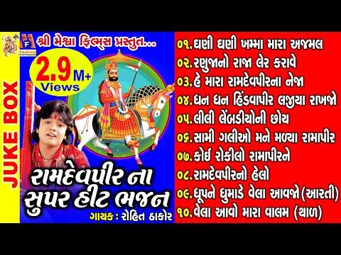 Ramdevpeer Na Neja || Rohit Thakor ||  Ramdevpeer Bhajan ||