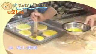Kitchen.m21.hk食譜:老婆餅