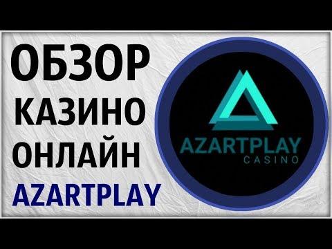 Обзор онлайн Казино Azartplay (Азартплей). Проверка лицензии слотов. Гаминаторы не вулкан