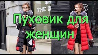 Теплый пуховик для женщин, длинная куртка женская зимняя, Зима 2019 мода