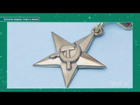 Порядок ношения орденов, медалей и других знаков различия