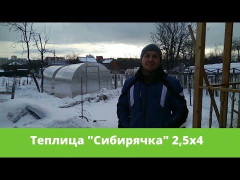 Теплица Сибирячка 2,5х4 метра. Монтаж в начале февраля