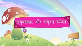 Hindi Alphabets - Sayuktakshar ( संयुक्ताक्षर और संयुक्तव्यंजन)