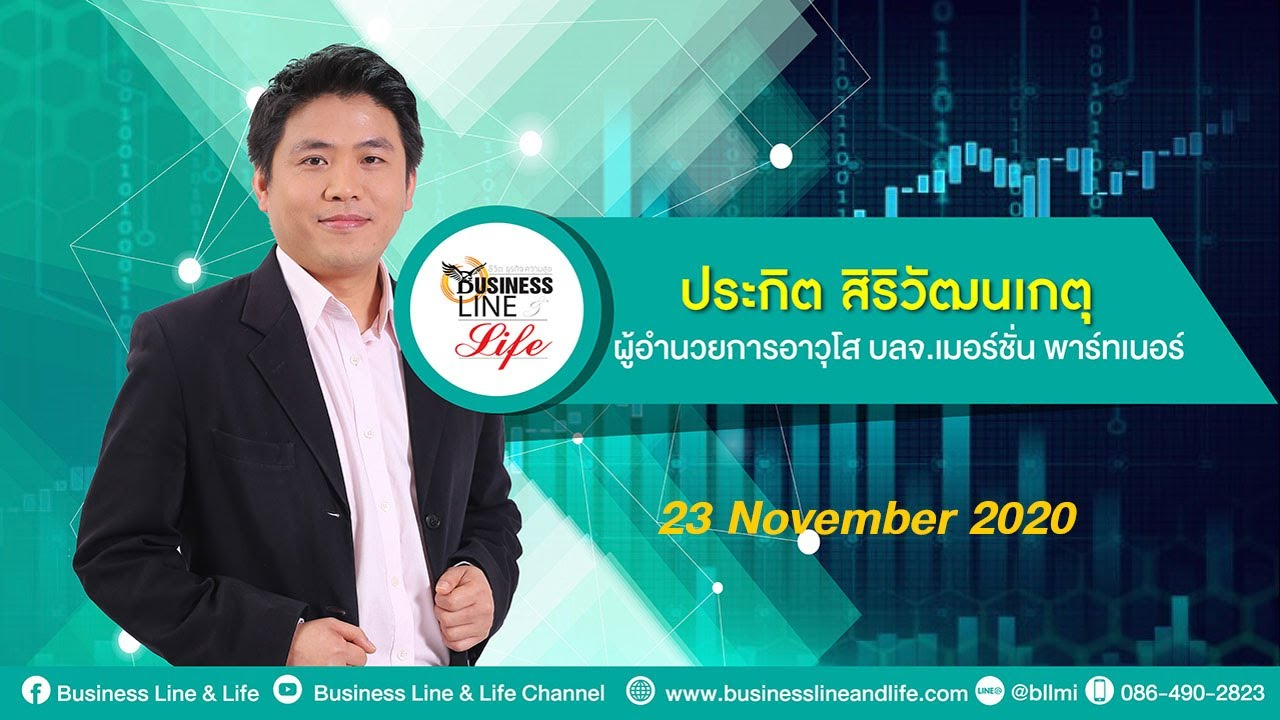 ประกิต สิริวัฒนเกตุ 23-11-63 On Business Line & Life