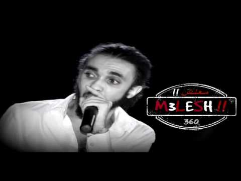 علي الشاعر معلش بيدس علي (الجوكر أحمد ناصر)