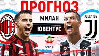 видео Букмекеры ювентус - милан 20.03.2012