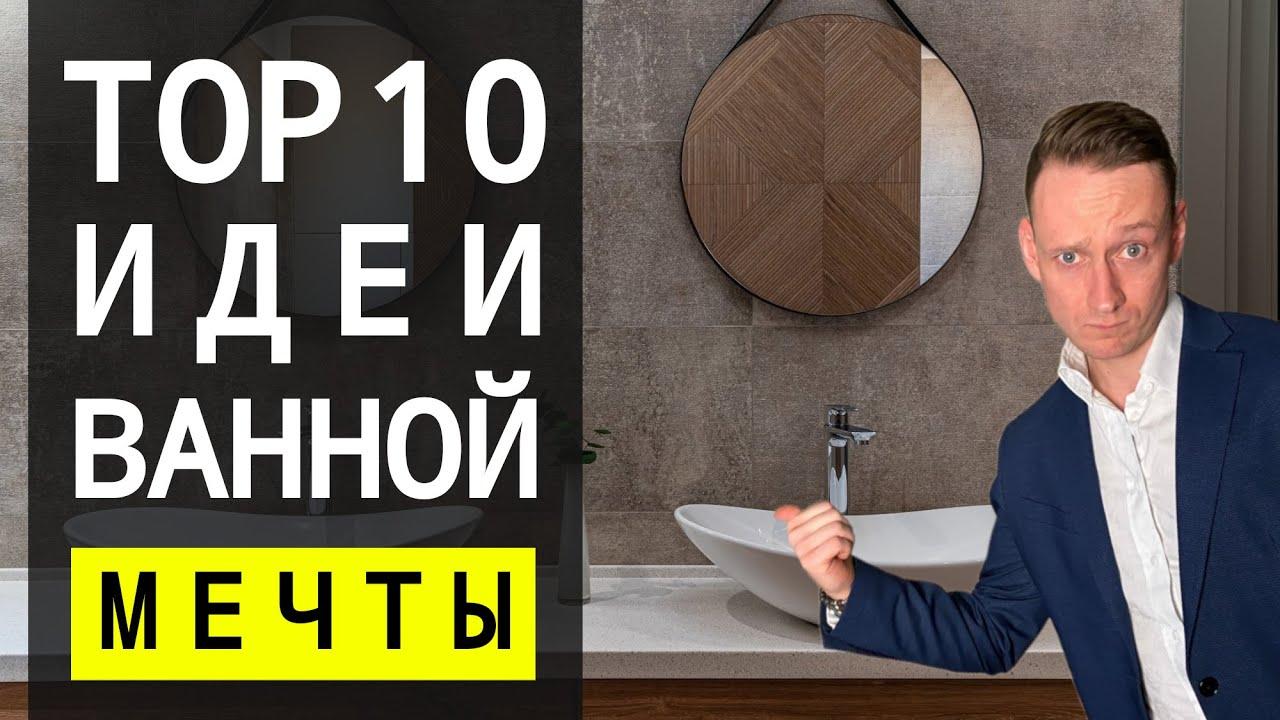 ⚪ КАК СДЕЛАТЬ ВАННУЮ МЕЧТЫ  Топ 10 СПОСОБОВ | 6+