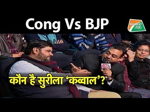 Viral Video:जब Sambit Patra ने 'कव्वाली' सुनाकर दिया बहस में मजेदार जवाब | Bharat Tak
