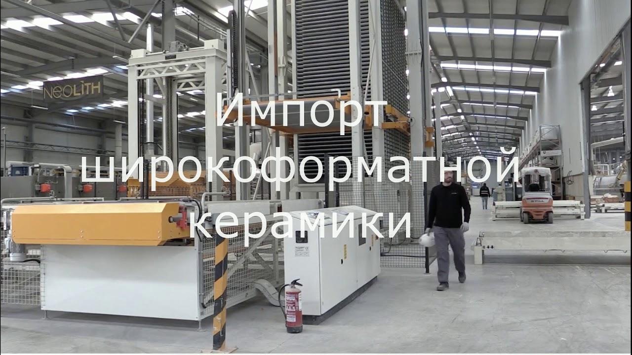 Рынок широкоформатной керамики