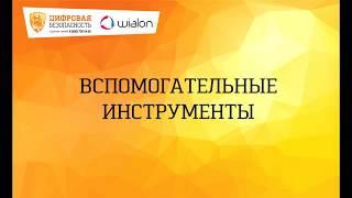 Обучение пользователей Wialon Вспомогательные инструменты