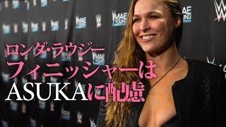 【WWE】ロンダラウジーのフィニッシャーは?ASUKAに配慮しアームバーではないものに?【アレクサブリスナイアジャックスサシャバンクス】