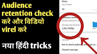 how to check audience retention on your youtube videos // #advancetechhelp // new video on hindi