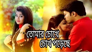 তোমার চোখে চোখ পরেছে / bangla song / tomar chokhe chokh podece / Humaun & Labonno bangal new song