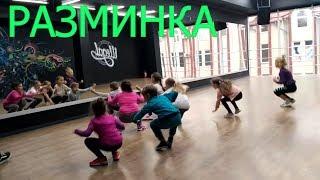 Разминка перед танцами как нужно сделать разминку для маленьких танцоров