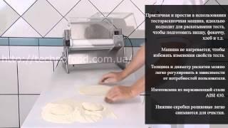 Тестораскатка Sirman SP 310/1 - обзор от интернет-магазина ТЕХНОФУД. Украина, г.Киев