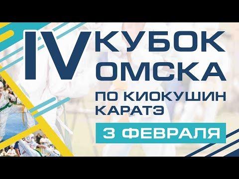 IV КУБОК ОМСКА по киокушин каратэ 3 февраля 2019