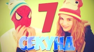 видео: 7 СЕКУНД