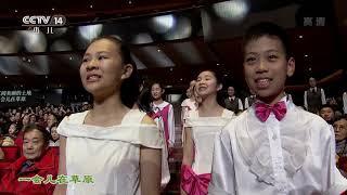 [大手牵小手]无伴奏合唱《我们的田野》 演唱:总台央广少年广播合唱团 CCTV少儿