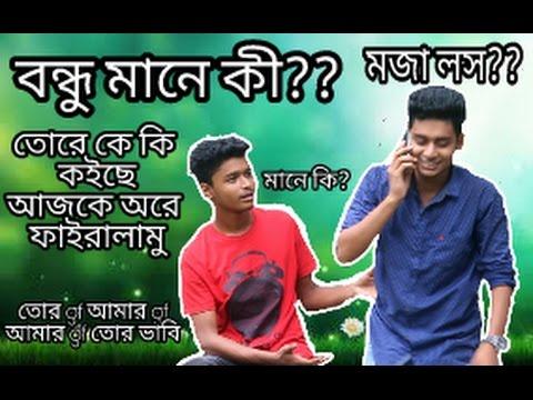 Bangla Funny