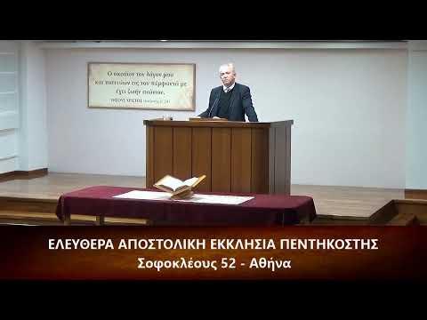 Γένεσις κεφ. κζ. (27) 26-29 & κη΄ (28) 10-22 // Ηλίας Κοροβέσης