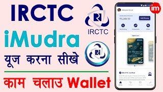 How to use IRCTC iMudra App in Hindi - IRCTC iMudra अकाउंट बनाकर इस्तेमाल करना सीखे   iMudra Wallet