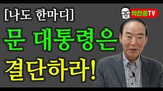 [나도 한마디] 문대통령은 결단하라! / [박찬종TV]