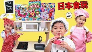 日本食玩具 好好玩喔!糖果玩具 過家家遊戲 角色扮演 浴缸飲料、馬桶飲料6 、动物棒棒糖 玩具開箱!Jo Channel