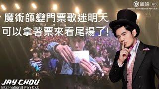 周杰倫地表最強世界巡迴演唱會香港站-魔術師變門票