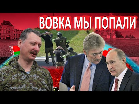 Стрелков высказался по истории с вагнеровцами в Беларуси: Это начало конца Союзного государства
