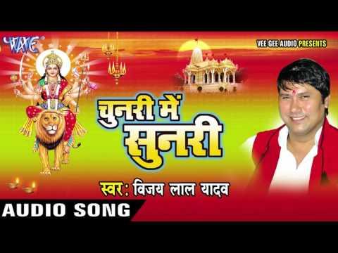 चुनरी में सुनरी लगेलु | Chunari Me Sunari | Vijay Lal Yadav | Bhojpuri Devi Geet 2016